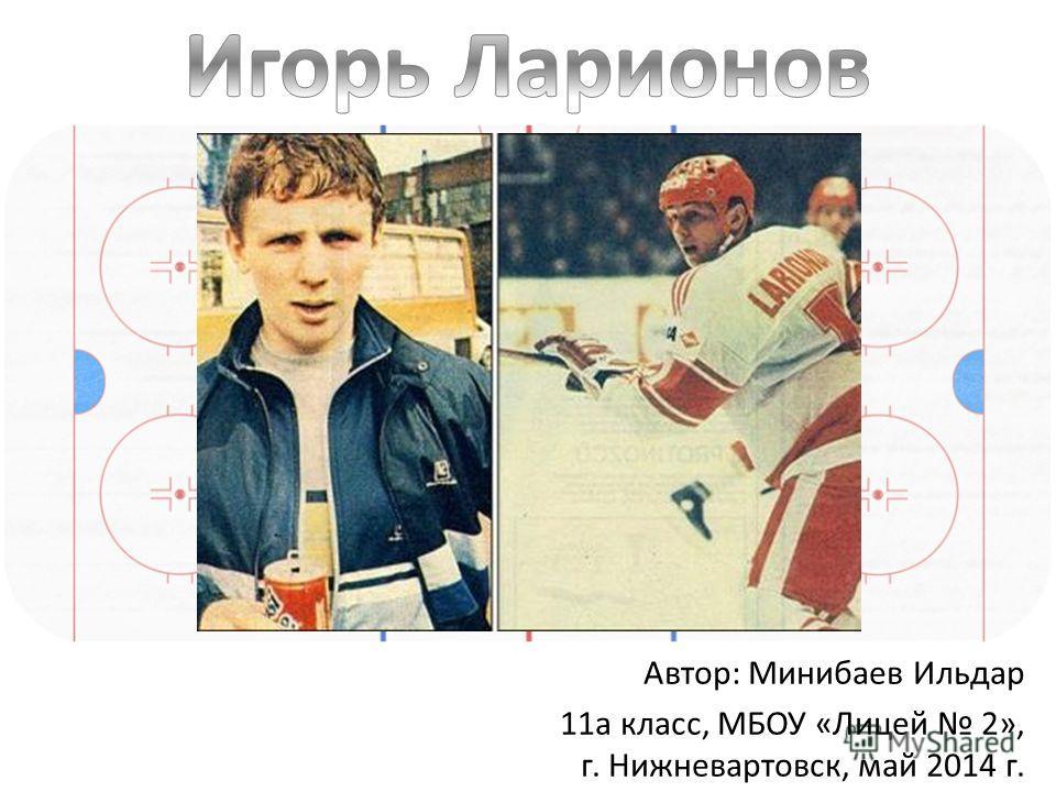 Автор: Минибаев Ильдар 11 а класс, МБОУ «Лицей 2», г. Нижневартовск, май 2014 г.
