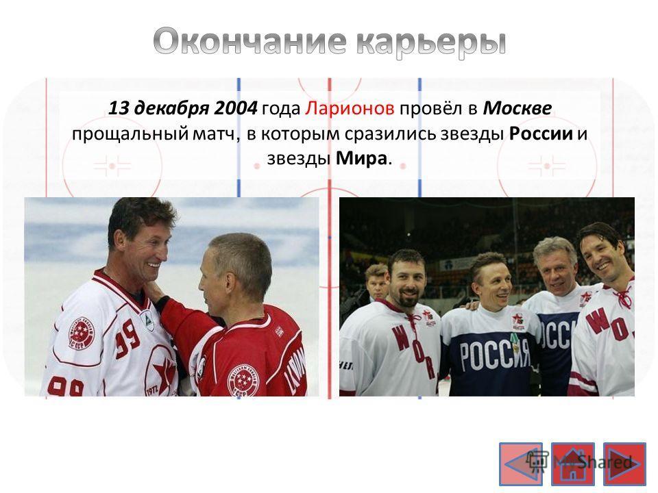 13 декабря 2004 года Ларионов провёл в Москве прощальный матч, в которым сразились звезды России и звезды Мира.