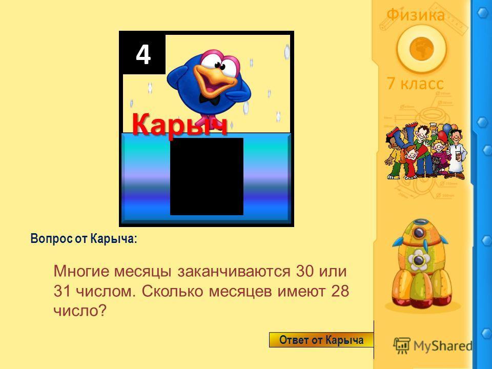 3 Игровое поле Совунья Ответ от Совуньи: 11 Физика 7 класс