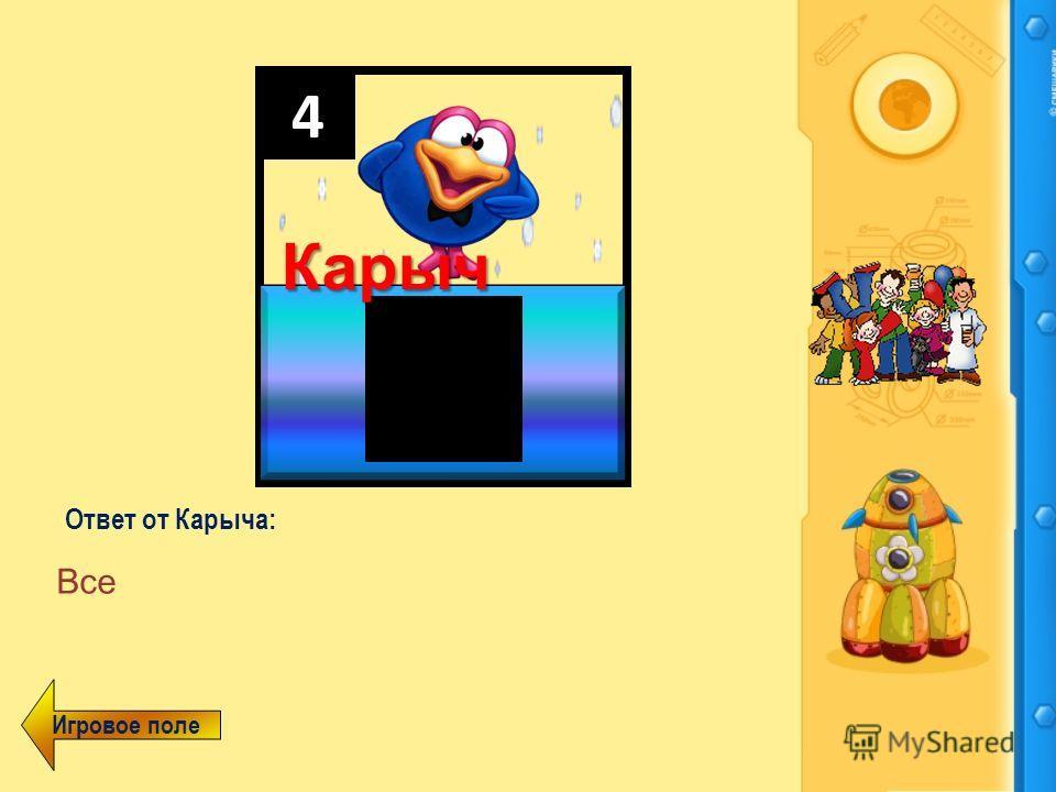 4 Физика 7 класс Карыч Вопрос от Карыча: Ответ от Карыча Многие месяцы заканчиваются 30 или 31 числом. Сколько месяцев имеют 28 число?