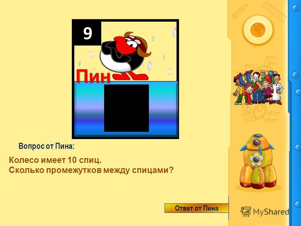 8 Игровое поле Бараш Ответ от Бараша: 12