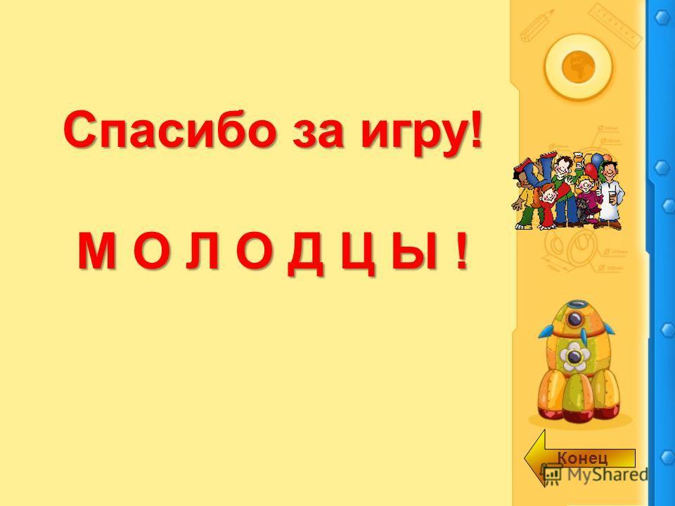 Александрова З.В., п.Печенга, 2011 год 9 Игровое поле Пин Ответ от Пина: 10 промежутков