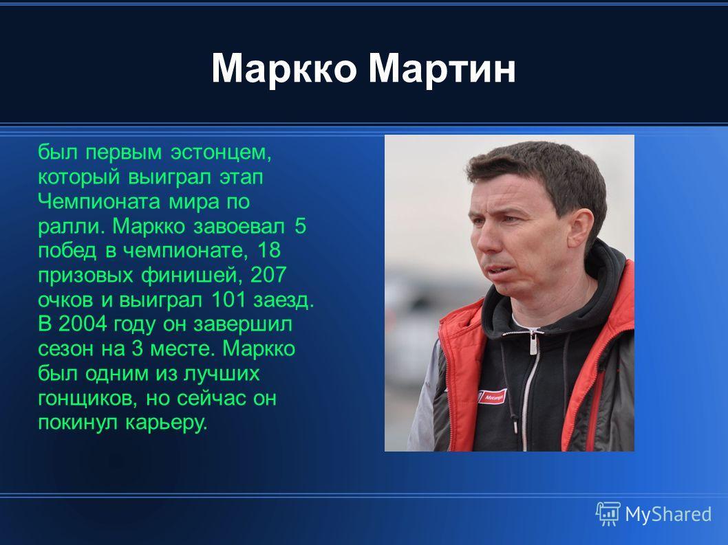 Маркко Мартин был первым эстонцем, который выиграл этап Чемпионата мира по ралли. Маркко завоевал 5 побед в чемпионате, 18 призовых финишей, 207 очков и выиграл 101 заезд. В 2004 году он завершил сезон на 3 месте. Маркко был одним из лучших гонщиков,