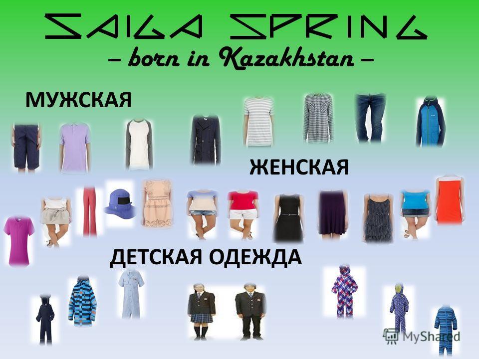 МУЖСКАЯ ЖЕНСКАЯ ДЕТСКАЯ ОДЕЖДА – born in Kazakhstan –