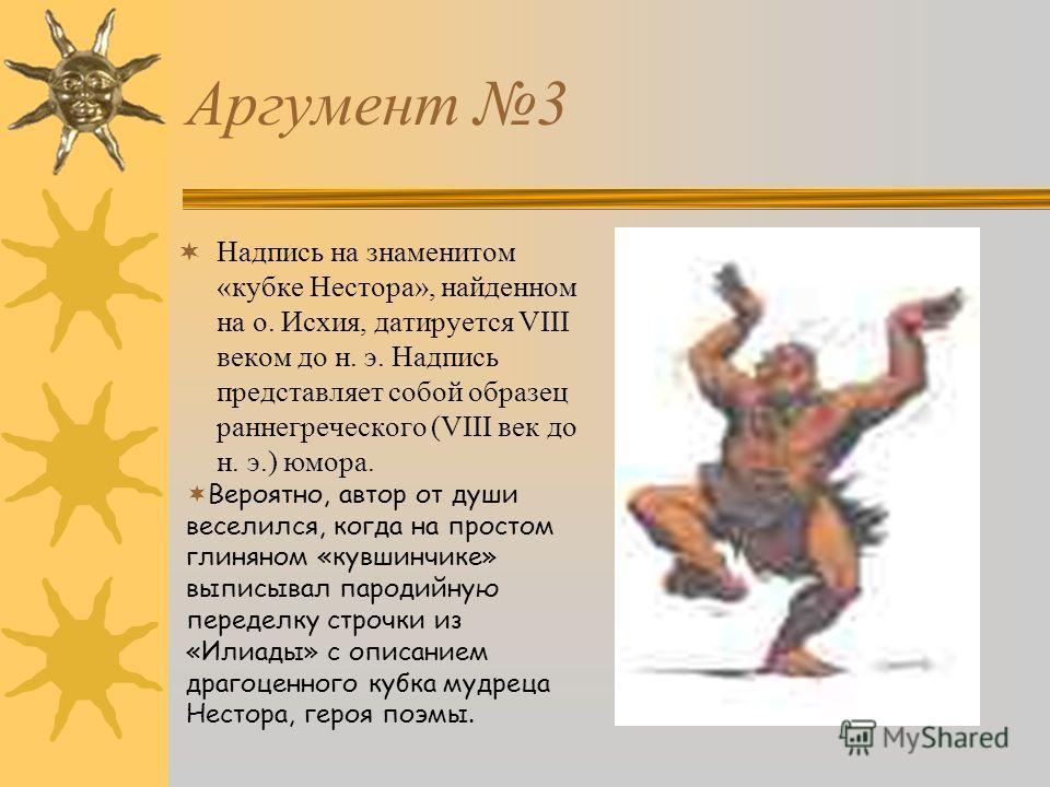 5 Аргумент 2 К VIII веку относится первое известное произведение искусства на троянский сюжет: аттическая ойнохойя с изображением поединка Гектора и Аякса. Они еще не знали, что используют в качестве посуды произведения искусства.
