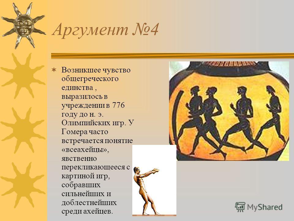 Аргумент 3 Надпись на знаменитом «кубке Нестора», найденном на о. Исхия, датируется VIII веком до н. э. Надпись представляет собой образец раннегреческого (VIII век до н. э.) юмора. Вероятно, автор от души веселился, когда на простом глиняном «кувшин