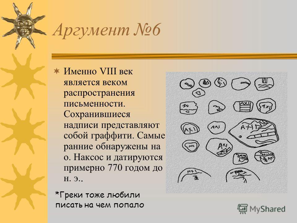Аргумент 5 В VIII веке начинается широкий ввоз восточных товаров и устанавливается новый стиль в греческом искусстве, происходит переход от геометрических орнаментов к фигурным изображениям. Гомер упоминает привозные финикийские сосуды, яркой иллюстр