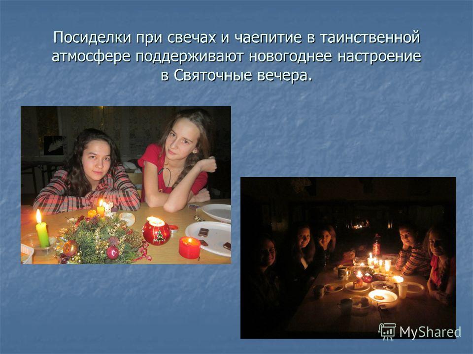 Посиделки при свечах и чаепитие в таинственной атмосфере поддерживают новогоднее настроение в Святочные вечера.
