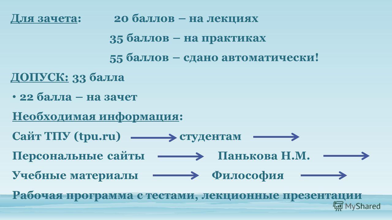презентация по философии филосовская жизнь