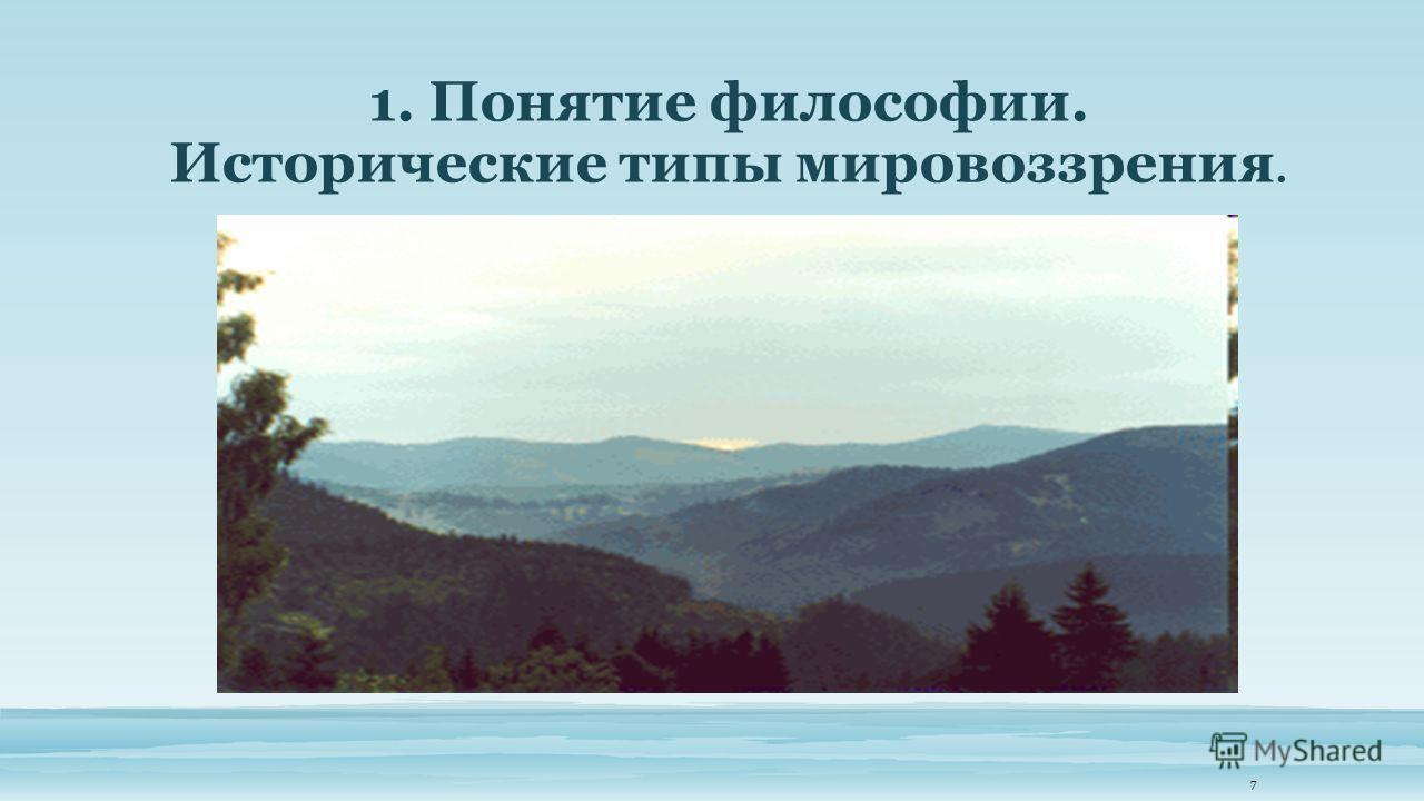 1. Понятие философии. Исторические типы мировоззрения. 7