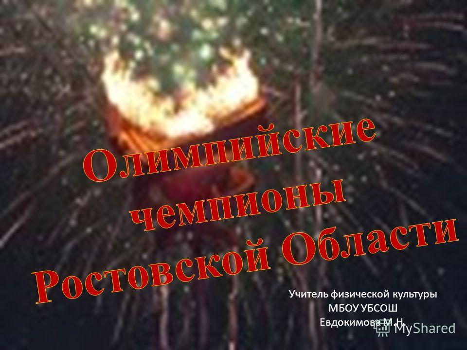 Учитель физической культуры МБОУ УБСОШ Евдокимова М.Н.