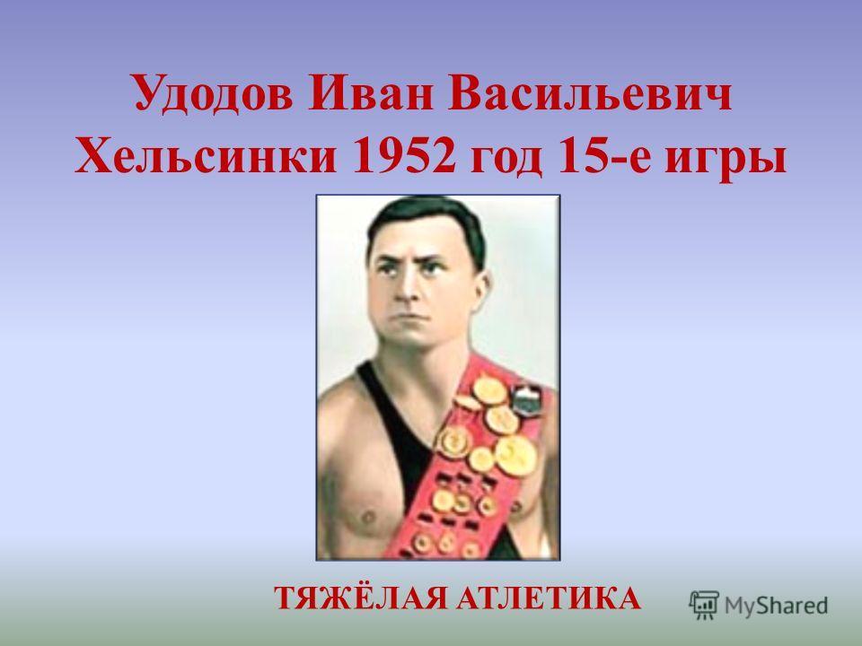 Удодов Иван Васильевич Хельсинки 1952 год 15-е игры ТЯЖЁЛАЯ АТЛЕТИКА