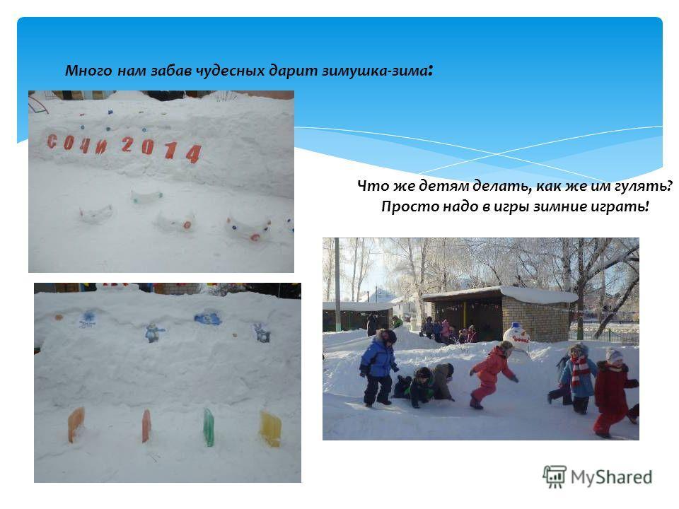 Много нам забав чудесных дарит зимушка-зима : Что же детям делать, как же им гулять? Просто надо в игры зимние играть!