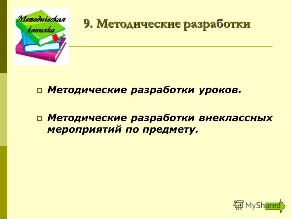 9. Методические разработки Методические разработки уроков. Методические разработки внеклассных мероприятий по предмету.