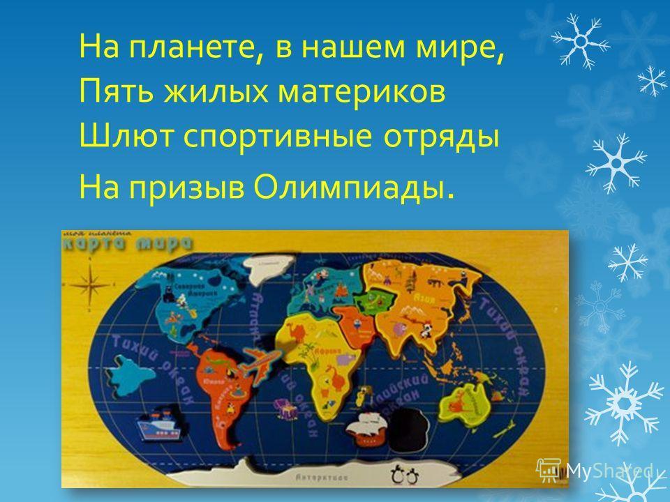 Олимпийские символы Подготовила Бернат Марина Анатольевна Санкт-Петербург 2014 год Государственное бюджетное дошкольное образовательное учреждение комбинированного вида детский сад 62 Калининского района Санкт -Петербурга