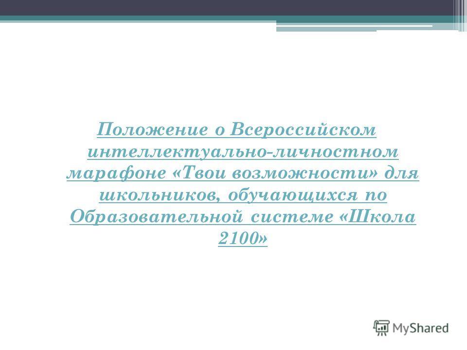 Положение о Всероссийском интеллектуально-личностном марафоне «Твои возможности» для школьников, обучающихся по Образовательной системе «Школа 2100»