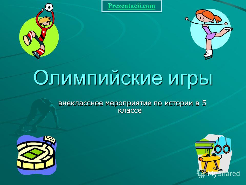 Олимпийские игры внеклассное мероприятие по истории в 5 классе внеклассное мероприятие по истории в 5 классе Prezentacii.com