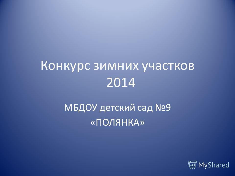 Конкурс зимних участков 2014 МБДОУ детский сад 9 «ПОЛЯНКА»