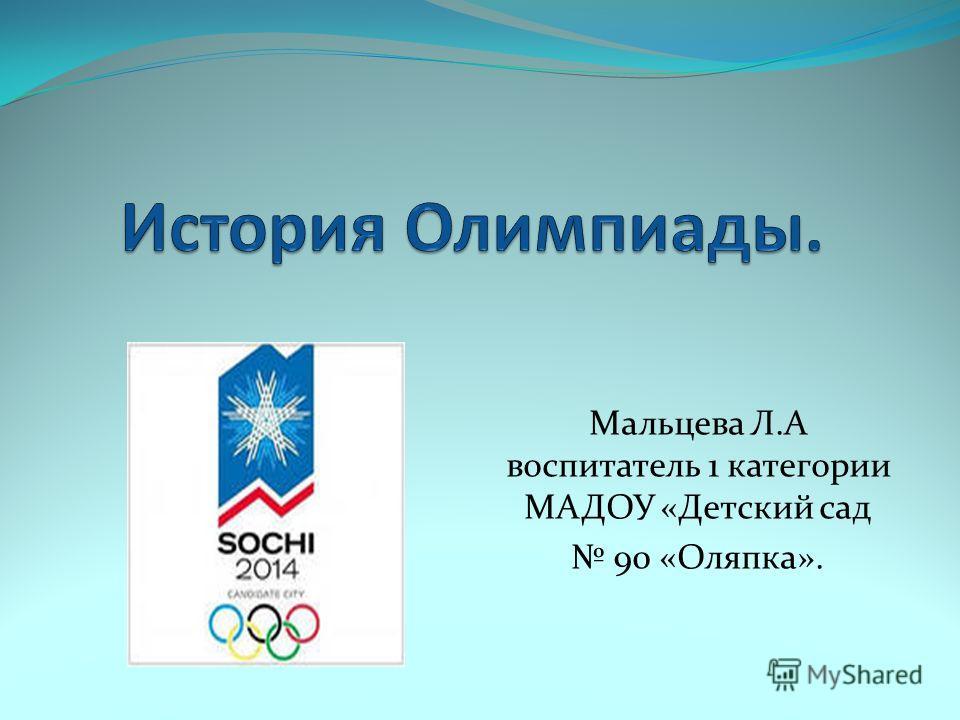 Мальцева Л.А воспитатель 1 категории МАДОУ «Детский сад 90 «Оляпка».