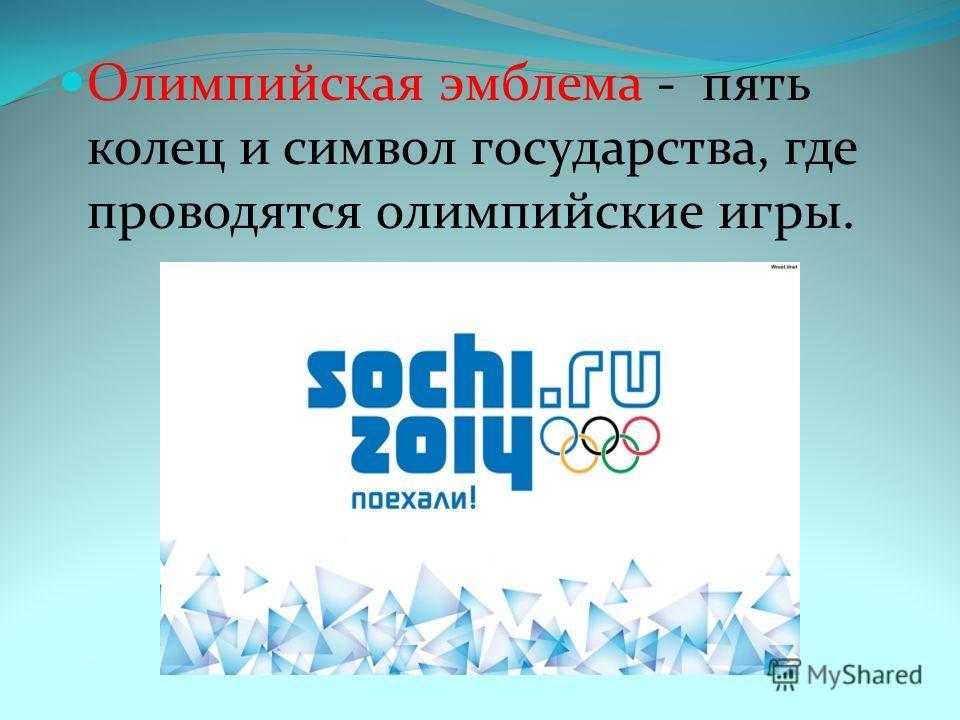 Олимпийская эмблема - пять колец и символ государства, где проводятся олимпийские игры.
