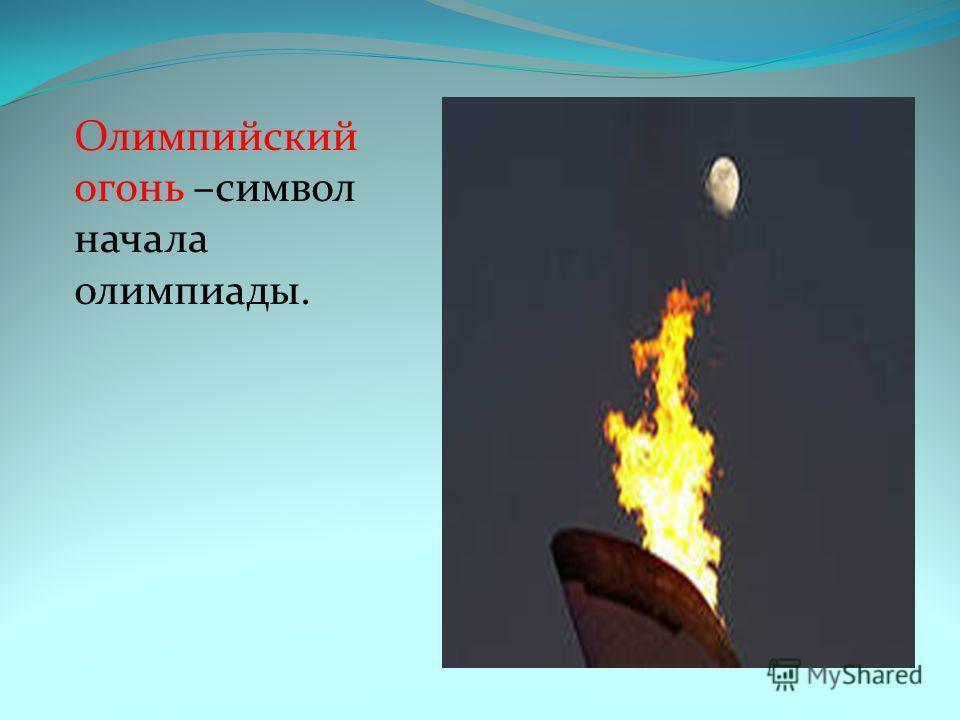 Олимпийский огонь –символ начала олимпиады.
