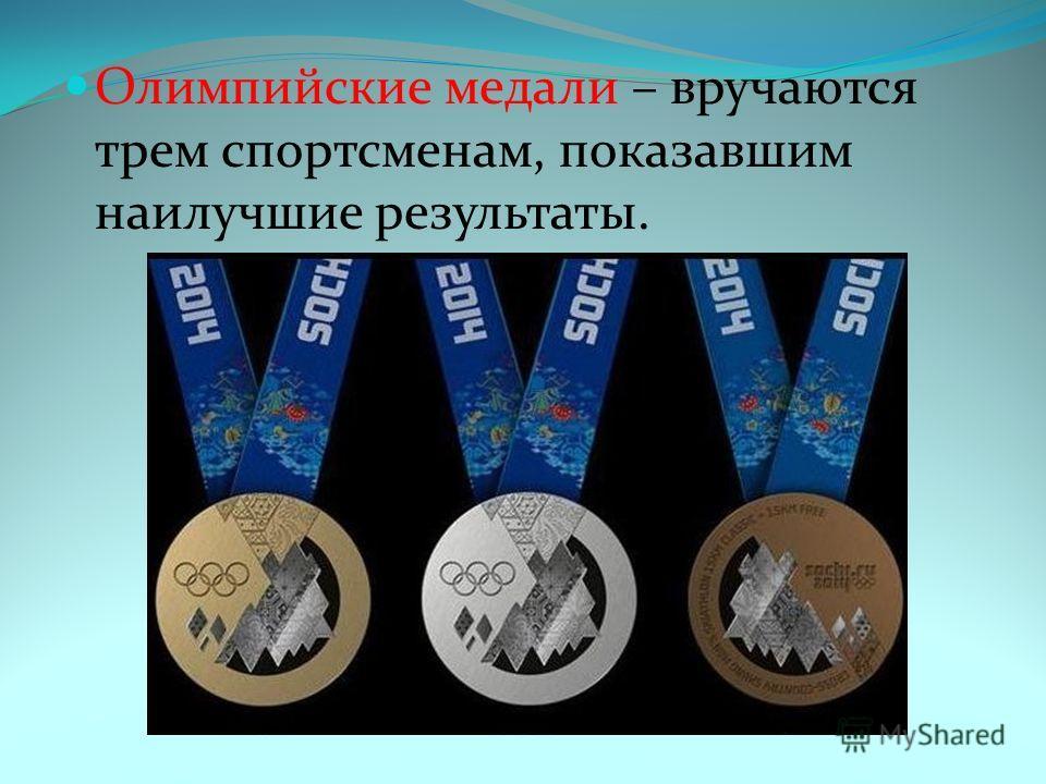 Олимпийские медали – вручаются трем спортсменам, показавшим наилучшие результаты.