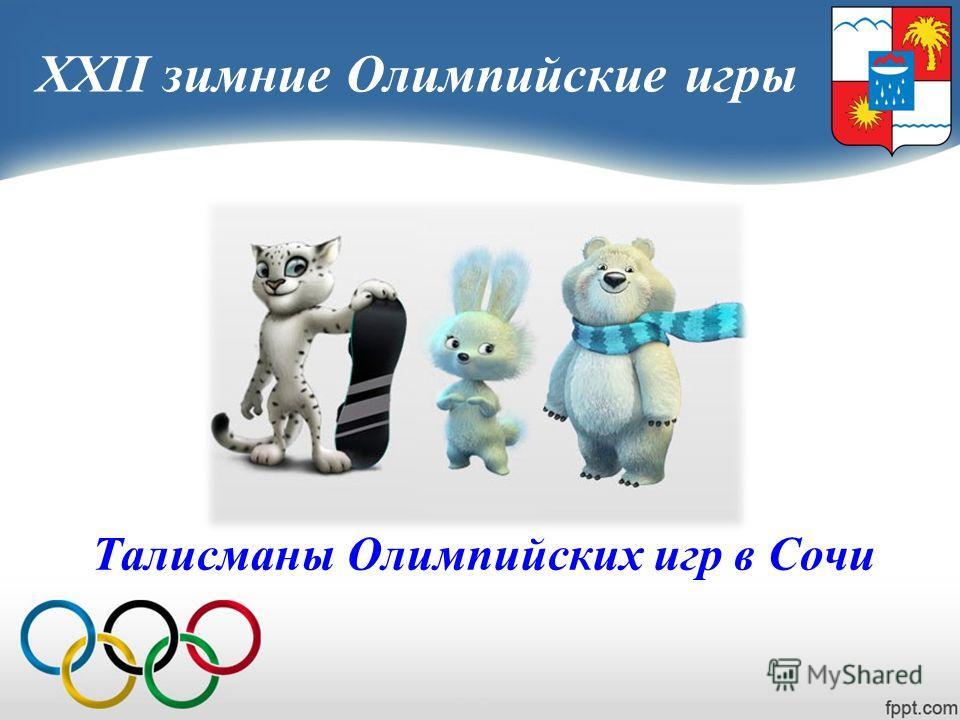 XXII зимние Олимпийские игры Талисманы Олимпийских игр в Сочи
