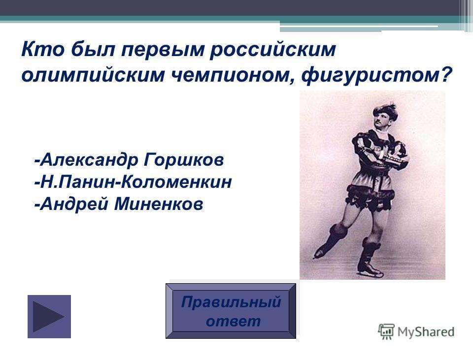 Когда СССР присоединился к Играм современного Олимпийского движения? -1964 г.,Инсбрук -1952 г.,Хельсинки -1968 г., Гренобль Правильный ответ Правильный ответ