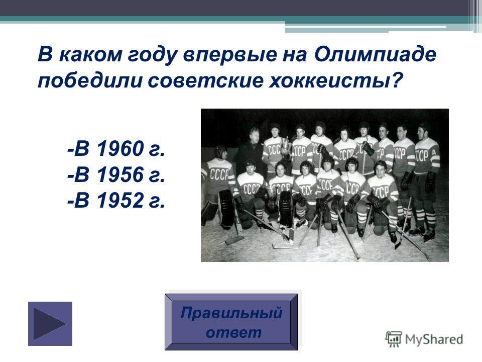 Кто из гимнастов имеет 18 олимпийских медалей, из них 9 – золотых? -Лариса Латынина -Николай Андрианов -Виталий Щербо Правильный ответ Правильный ответ