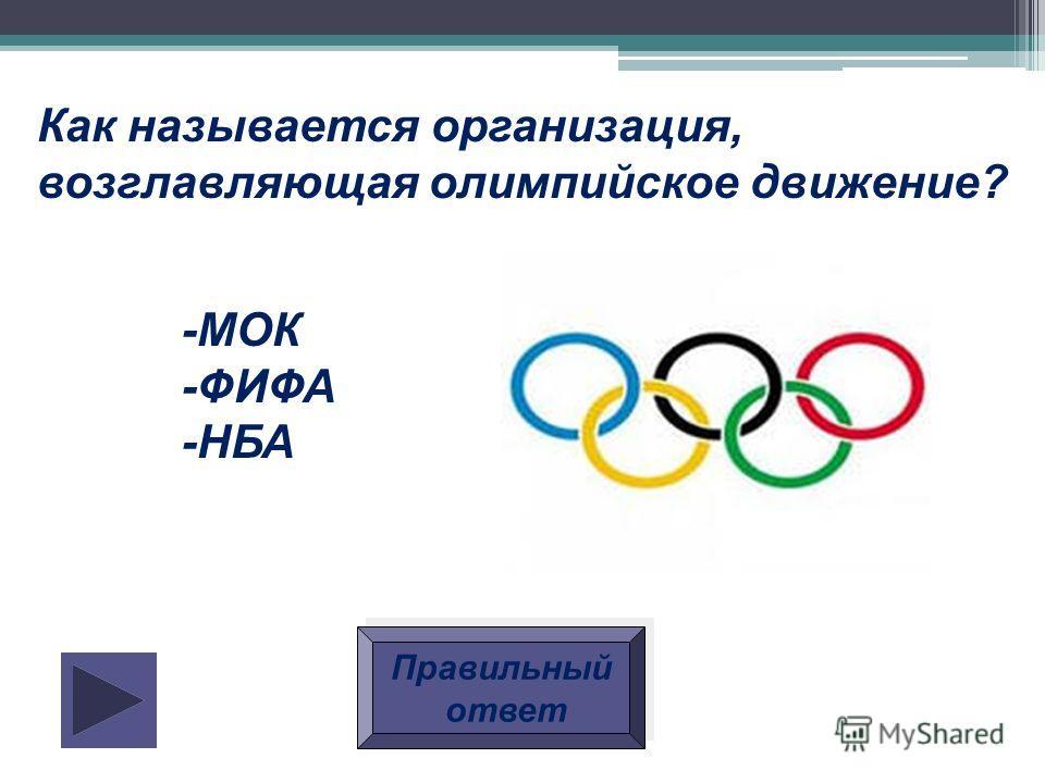 Назовите основной документ Олимпийского движения -Олимпийский кодекс -Олимпийский устав -Олимпийская хартия Правильный ответ Правильный ответ