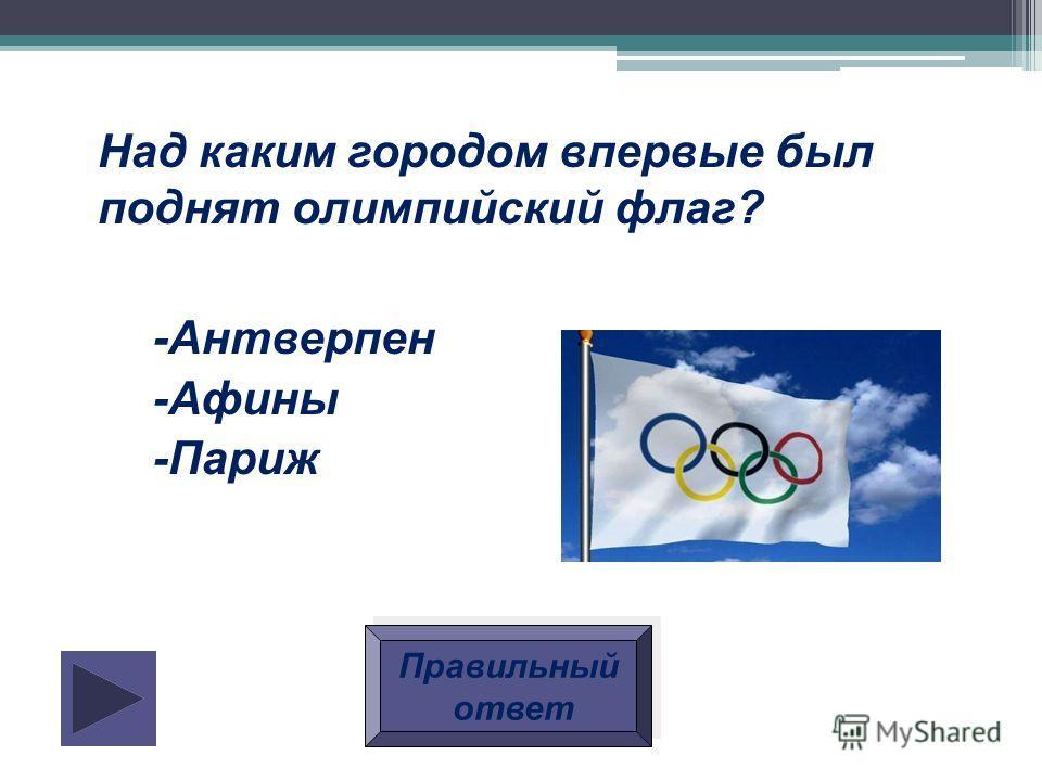 В каком городе находится штаб-квартира МОК? -Лозанна, Швейцария -Афины, Греция -Париж, Франция Правильный ответ Правильный ответ