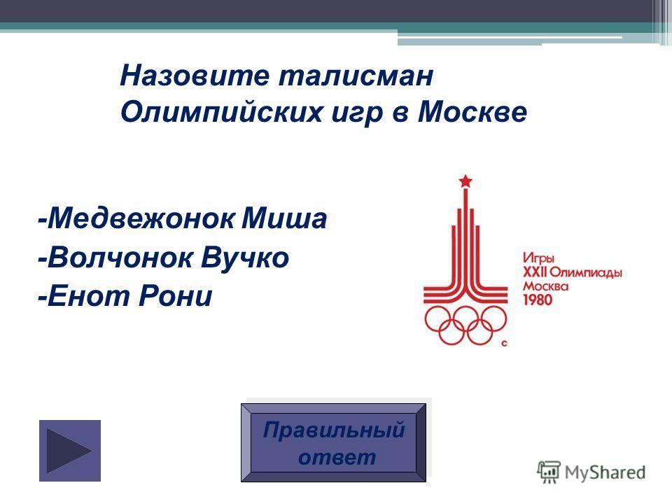 Где и когда состоялись XXII Летние Олимпийские игры? -1972 г.,Мюнхен -976 г.,Монреаль -1980 г.,Москва Правильный ответ Правильный ответ