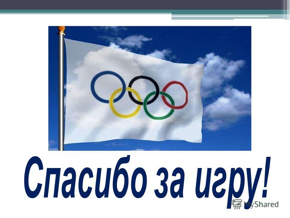 Где и когда состоятся XXIII зимние Олимпийские игры? - Мюнхен,Германия -Аннеси,Франция - Пхёнчхан, Южная Корея Правильный ответ Правильный ответ