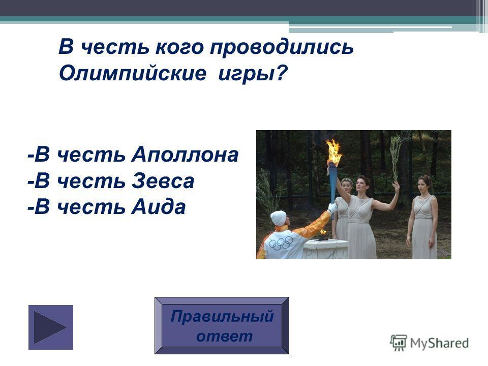 Когда состоялись первые Олимпийские игры? -В 776 г. до н.э. -В 772 г. до н.э. -В 770 г. до н.э. Правильный ответ