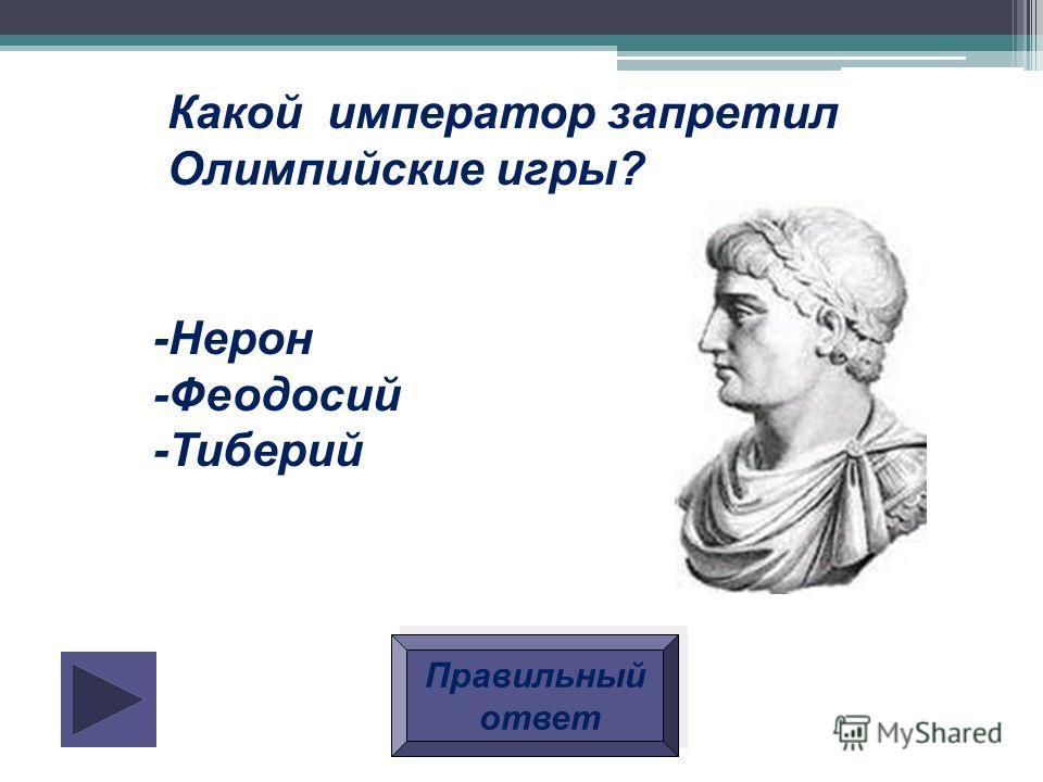 Как называли победителя Олимпийских игр в Древней Греции? -Рекордсмен -Олимпионик -Чемпион Правильный ответ