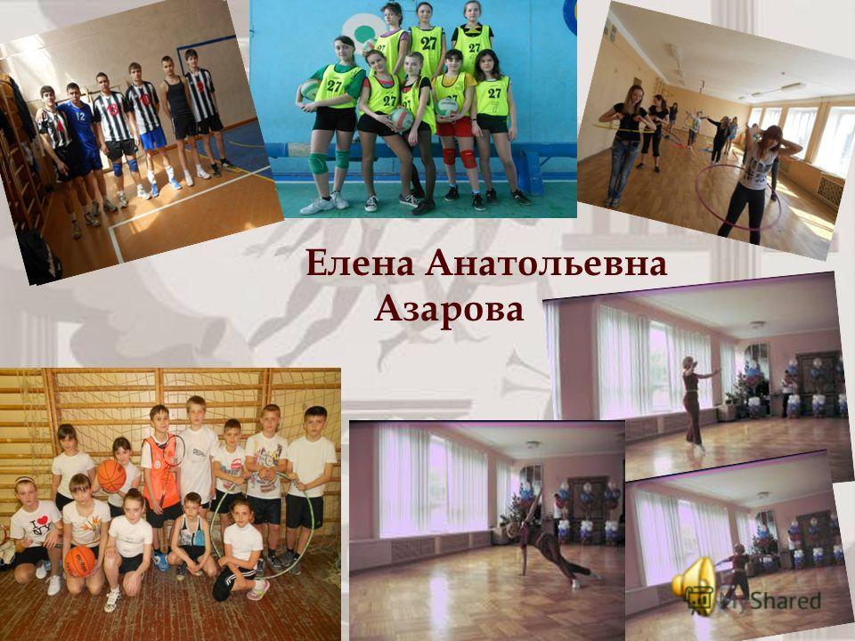 Елена Анатольевна Азарова