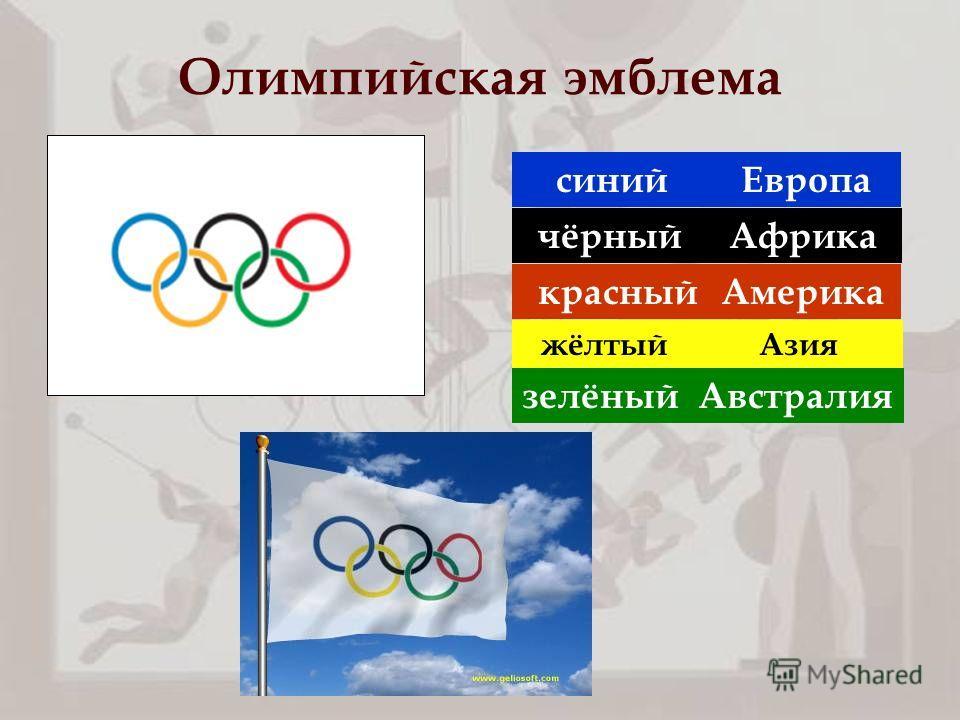 Олимпийская эмблема синий Европа чёрный Африка красный Америка жёлтый Азия зелёный Австралия