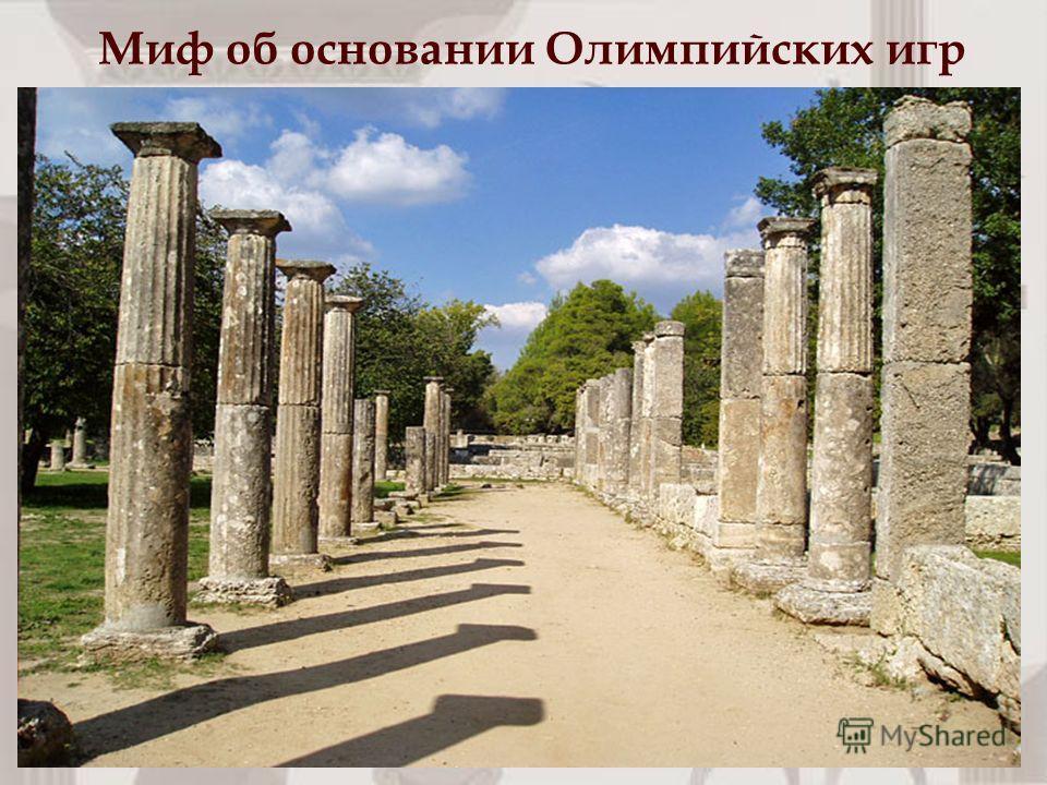 Миф об основании Олимпийских игр Крон Зевс
