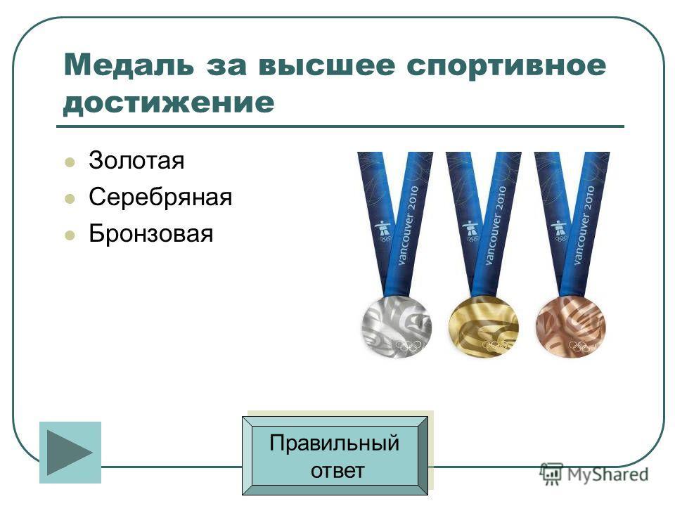 Назовите девиз Олимпийских игр. «О спорт, ты – мир!» «Быстрее, выше, сильнее». «Главное не победа, а участие». Правильный ответ Правильный ответ