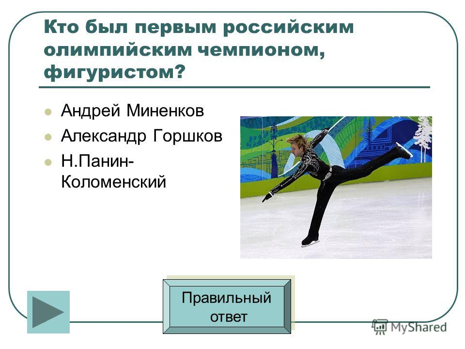 Когда в честь побед Россиян впервые на Олимпийских играх поднялось трёхцветное знамя? 1992 г., Барселона, Испания 1984 г., Лос- Анжелес, США 1972 г., Мюнхен, Германия Правильный ответ Правильный ответ
