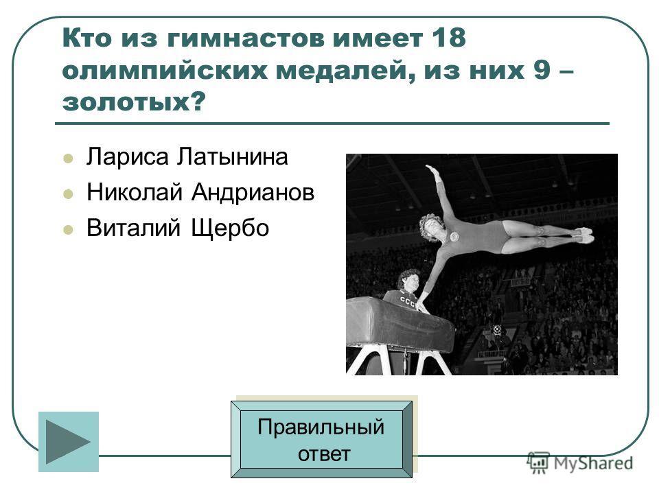 Кто был первым российским олимпийским чемпионом, фигуристом? Андрей Миненков Александр Горшков Н.Панин- Коломенский Правильный ответ Правильный ответ