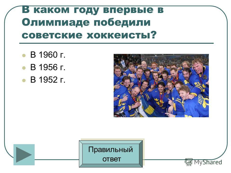 Кто из гимнастов имеет 18 олимпийских медалей, из них 9 – золотых? Лариса Латынина Николай Андрианов Виталий Щербо Правильный ответ Правильный ответ
