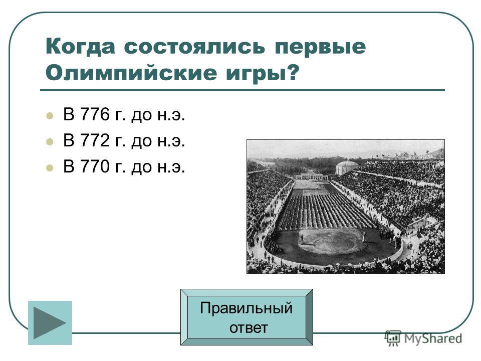 Тема: «История олимпийских игр»