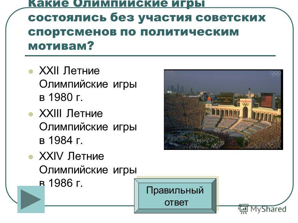 В каком городе находится штаб-квартира МОК? Лозанна, Швейцария Афины, Греция Париж, Франция Правильный ответ Правильный ответ