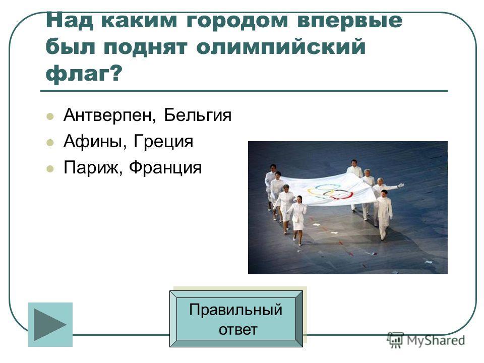 Какие Олимпийские игры состоялись без участия советских спортсменов по политическим мотивам? XXII Летние Олимпийские игры в 1980 г. XXIII Летние Олимпийские игры в 1984 г. XXIV Летние Олимпийские игры в 1986 г. Правильный ответ Правильный ответ