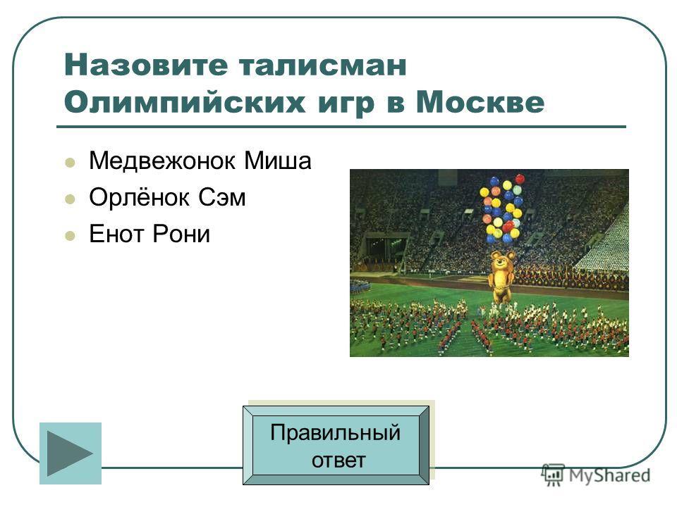 В каком году в Москве состоялись XXI Летние Олимпийские игры? В 1984 г. В 1976 г. В 1980 г. Правильный ответ Правильный ответ