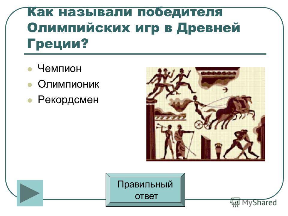 Чем награждали победителей Олимпийский игр в Древней Греции? Медалью Грамотой Венком из листьев лавра Правильный ответ