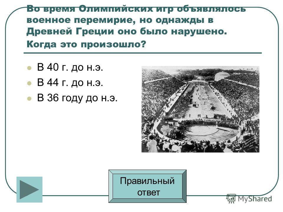 Как называли победителя Олимпийских игр в Древней Греции? Чемпион Олимпионик Рекордсмен Правильный ответ