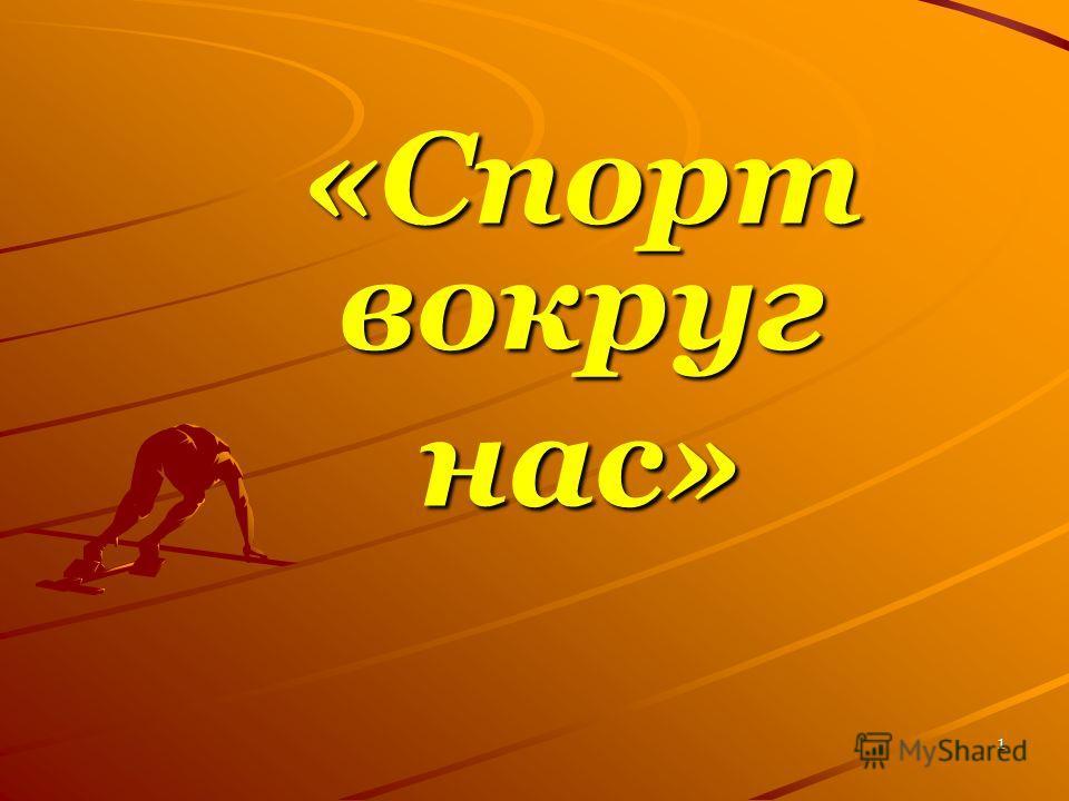 1 «Спорт вокруг нас»