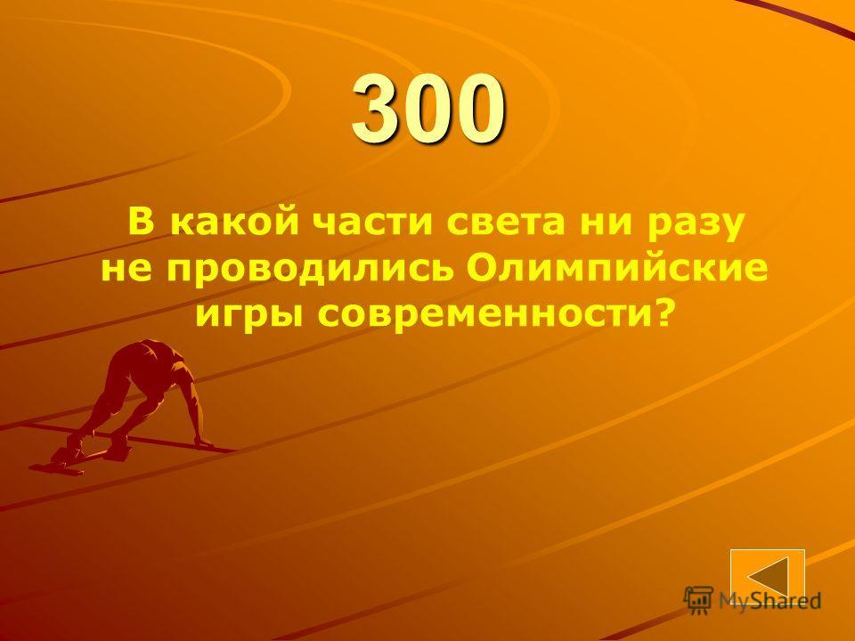 11 300 В какой части света ни разу не проводились Олимпийские игры современности?